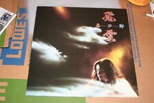 "KITARO Silver Cloud 12"" VINYL LP GERMAN Record Original 1983 Sealed 817 560-1"
