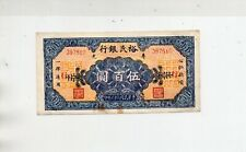 The Shoukuang Yumin Bank five hundred dollars in 1944 with crisp UNC paper