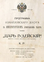 1914 Imperial Russian Theater PROGRAM ЦАРЬ ИУДЕЙСКИЙ by Grand Duke Konstantin