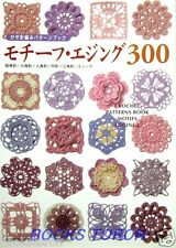 Motif & Edgings 300 Crochet Pattern Book /Japanese Knitting Craft Book