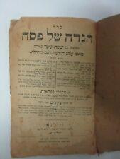 Judaica Passover HAGGADAH w/ 16 Commentaries, Vilna 1911, Illustrated.
