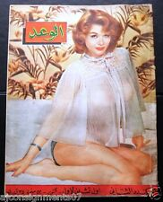 مجلة الوعد Arabic Lebanese No.2 First Year Al Wa'ed Lebanese Magazine 1957