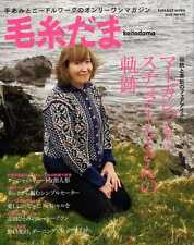 Keitodama Winter 2016 - Japanese Craft Book