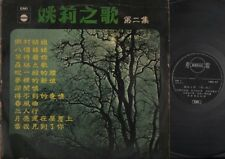 "China Hong Kong Yao Li 姚莉 Vol.2 Chinese Songs Regal EMI 12"" CLP2114"