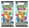 Pokemon Chinese Dream Come True Hidden Fates Sun & Moon AC2A Booster Pack x2