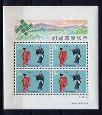 """RYUKRUS  - 1970 """"Kumi-Odori"""" Ryukyu Theatre   M2243"""