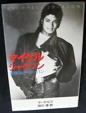 Michael Jackson Livre MICHAEL! Mark Bego Japanese JAPAN Book 1984