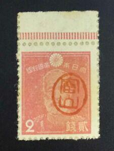 MOMEN: RYUKYU ISLANDS #3X2b PINK 1946-7 PROVISIONAL MIYAKO UNUSED LOT #63334