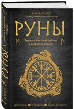 Руны. Теория и практика работы с древними силами Корбут runes