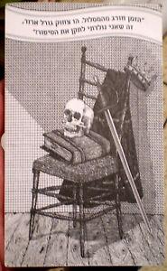 HAMLET > ISRAEL ISRAELI CARD Shakespeare SKULL SWARD BOOK PLAY THEATER THEATRE