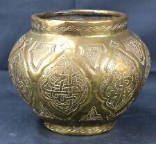"Hammered Copper Vase Islamic Middle Eastern Celtic Squat Vase 5 1/2"" Tall"