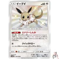 Pokemon Card Japanese - Shiny Eevee 201/150 S SM8b - Full Art MINT
