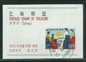 Korea Scott # 562a Used/CTO Imperf S/S Full Moon Celebration