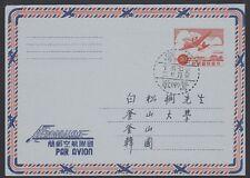 TAIWAN-CHINA, 1956. First Day Aerogramme W17