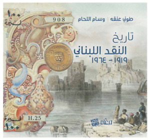 The History Of Lebanese Banknotes (1919 – 1964) Arabic Addition 2017
