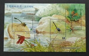 2000 Taiwan Insects Stream Dragonflies Miniature Sheet Stamps MS 台湾溪流蜻蜓小全张邮票
