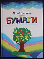 In Russian book - Paper crafts / Поделки из бумаги - Оригами, открытки, квиллинг