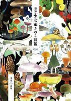 "Japanese Letter set chihiro iwasaki Lady  ART Letter Set /""Aoi Tori/"" New"