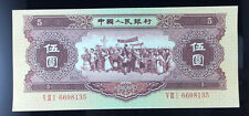 People 's Bank of China Second set of RMB 5 yuan(黄伍元) banknotes printed in 1956