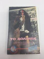 BAIT - 1976 - VHS - PAL - Atlas Video Label - GREECE - ULTRA RARE