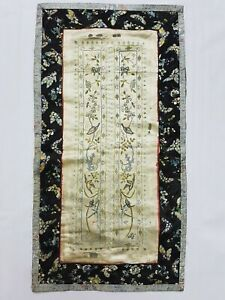 Antique Chinese Silk Hand Embroidery Wall Hanging Panel 64x33cm