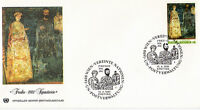 UNITED NATIONS 1981 BULGARIAN ART GIFT  FIRST DAY COVER VIENNA SHS