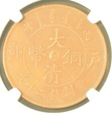 1906 CHINA Chihli Peiyang 20 Cent Copper Dragon Coin NGC XF 45 BN