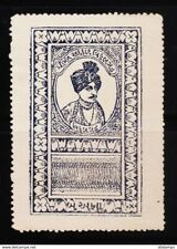 INDIAN PRINCELY STATE VITHALGADH RARE REVENUE RARE FISCAL STAMPS #C8