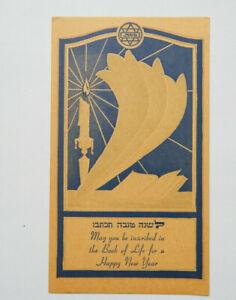 WWII USO Jewish New Year Postcard (1940s) Rosh Hashanah