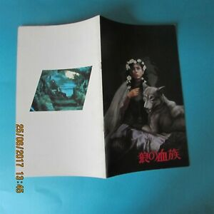 THE COMPANY OF WOLVES LANSBURY PATTERSON MOVIE PROGRAM FROM JAPAN (2)