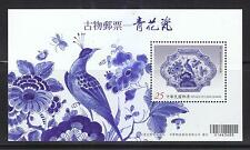 REP. OF CHINA TAIWAN 2014 BLUE & WHITE PORCELAIN SOUVENIR SHEET OF 1 STAMP MINT