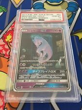 Pokemon PSA 10 GEM MINT Japanese Shining Legends Mewtwo GX Secret Rare Card #82