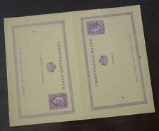 Serbia Early Unused Postal Stationery  C4
