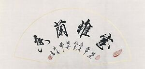 """chinese calligraphy Brush Painting 27""""x13.5"""" Rice Paper扇面书法作品"""