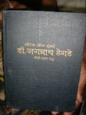 INDIA - BOOK IN MARATHI LANGUAGE - SHERIF OF MUMBAI DR. JAGANNATH HEGADE P. 86