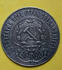 1922 RUSSIA 50 KONEEK CROWN COIN