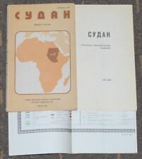SOVIET PUBLISHED MAP OF SUDAN 1980 SCALE 1:4000000 RUSSIAN LANGUAGE