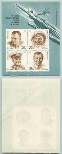 Russia USSR 1991 SC 5977a mint Souvenir Sheet . rta7202