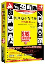 Wiseman Survival Handbook: The Ultimate Guide (latest version added)(Chinese Ed