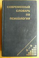 Russian modern dictionary of psychology In Russian 1998