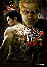 'NEW' Ryu Ga Gotoku Kiwami 2 Strategy Guide Book / Japan Game PS4 Yakuza F/S