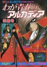 CAPTAIN HARLOCK ALBATOR HERLOCK 1982 JAPAN SPECIAL BOOK ARCADIA + POSTER X2