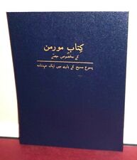 Large Print Urdu Translation of Book of Mormon 8.5 x 12 Selections 1993 PB