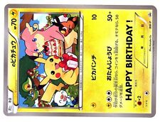 JUMBO POKEMON JAPANESE CARD BW-P HAPPY BIRTHDAY PIKACHU
