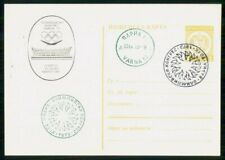 Mayfairstamps Bulgaria 1973 Barpha Olympics Stadium Coat Arms Card wwk_49805