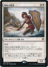 ***4x JAPANESE Selfless Squire*** Commander 2016 Mint MTG Magic Cards