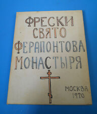 The Frescoes of St. Pherapont Monastery 1st Edition 1970