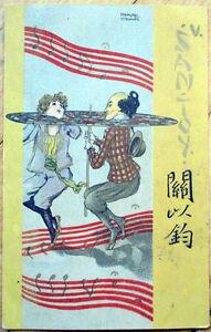 1905 Raphael Kirchner 'Santoy' V Art Nouveau Postcard, Dancing - Used in Cuba