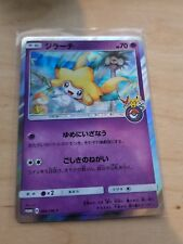 Pokemon Card Japanese Sun & Moon 089/SM-P Jirachi Promo Mint