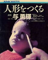 Yuki Atae making dolls how to make dolls japanese book From Japan USED